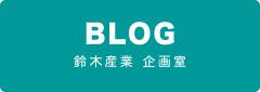 株式会社鈴木産業公式ブログ