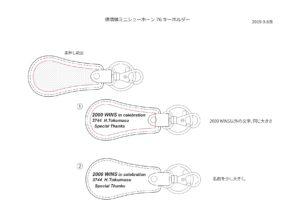 ミニシューホーン76キーホルダーオリジナル製作の手順5