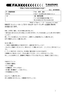 ミニシューホーン76キーホルダーオリジナル製作の手順2