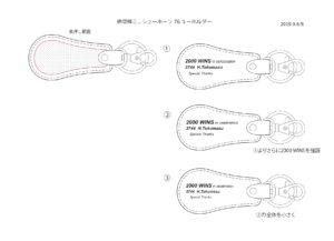 ミニシューホーン76キーホルダーオリジナル製作の手順6