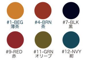 tochigi-color-1